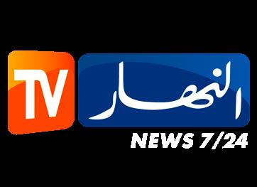 Ennahar chaîne de télévision privée algérienne information nationale en continu